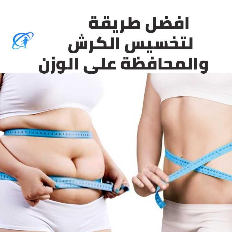 افضل طريقة لتخسيس الكرش والمحافظة على الوزن