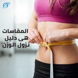 المقاسات دليل نزول الوزن